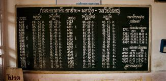 Train Station Schedule Board Stock Image - Image of screen