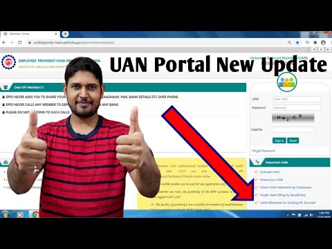 UAN Unified Portal for EPF Members / Employees