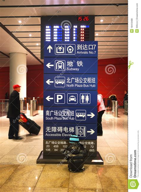 Railway Station Sign Schedule Editorial Stock Photo