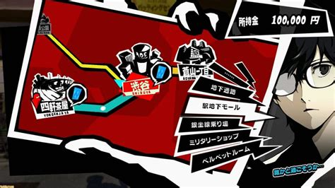 Persona 5 Royal New Elements Overview, Meeting Kasumi and